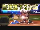 【ゆっくり実況】最弱投手でマイライフpart58【パワプロ2017】