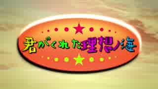 【鏡音リン・レン】君がくれた理想ノ海【