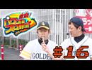激闘!パワフルスロ野球#16
