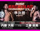 キックボクシング 2017.11.23【RISE 121】第8試合 RISE DEAD OR ALIVE -57kg TOURNAMENT 2017準決勝第2試合<内藤大樹VS 工藤政英>