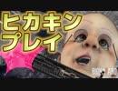 卍14【バイオ7】バーチャルおばあちゃんの婆イオハザード7【ヒカキンプレイ編】