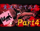 アニメ「殺戮の天使」にキヨの実況を付けてみた。【Part4】