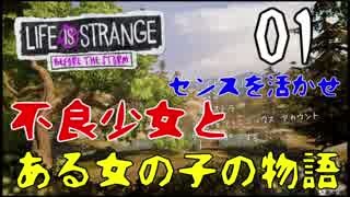 【Life is Strange:Before the Storm】セ