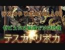 【2018/07古戦場】テスカトリポカHELL90を4T討伐【ゼピュロス編成】