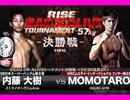 キックボクシング 2017.11.23【RISE 121】第11試合 メインイベント RISE DEAD OR ALIVE -57kg TOURNAMENT 2017決勝戦<内藤大樹VS MOMOTARO>