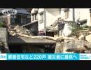 東京都が西日本豪雨被災者に都営住宅など「住む場所」220戸提供へ