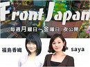 【Front Japan 桜】米中貿易大戦の行方 /