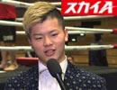 [無料] 2018.2.4【RISE 122】みどころ/ゲ