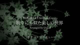 【V5 COVER/UtataP】祈りにも似た美しい世