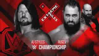【WWE】AJスタイルズ(ch.)vsルセフ【ER18】