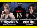 [無料] キックボクシング 2018.2.4【RISE
