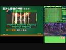 世界樹の迷宮Ⅳ_完全体神樹撃破RTA_5時間43分21秒_Part2/5