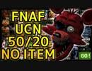 【実況】最高の夜を求めて『FNAF:Ultimate Custom Night』50/20 ノーアイテムクリア