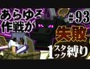 【Minecraft縛りプレイ】1スタック縛りリベンジ 第93話