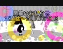 【MMD鬼徹】盂蘭盆~百鬼夜行2018開催のお知らせ