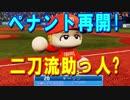 【パワプロ2018】最弱チームから日本一を目指すよpart29【ゆっくり実況】