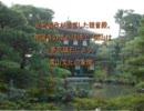 西日本史跡巡りの記録