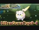【ポケモンUSM】第8回ウルトラグラカップ④【仲間大会】