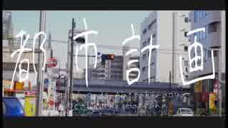 都市計画(すくすくREMIX) / 初音ミク - 青