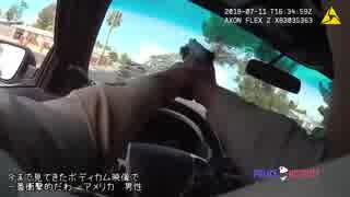 【アメリカ】パトカーからフロントガラス