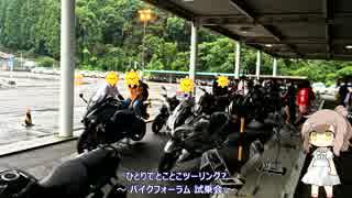ひとりでとことこツーリング64 ~バイク