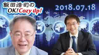 【高橋洋一】飯田浩司のOK! Cozy up! 2018.07.18