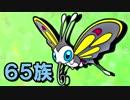 【ポケモンUSM】素早さ65族統一でシングル対戦やるから見とけ!【アゲハント】