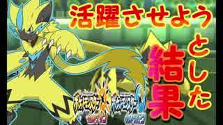 【ポケモンUSUM】ゼラオラを活躍させよう