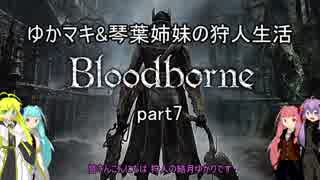 【Bloodborne】 ゆかりさんたちの狩人生活