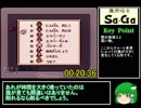 【RTA風】魔界塔士SaGa (GB版) 2/5  ~再走編~