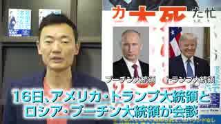 【肌感覚】トランプ・プーチン会談。ロシ