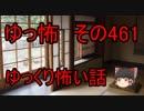 【ゆっ怖】ゆっくり怖い話・その461【怪談】