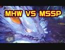 【MHW】世紀末的カオス4人衆が実況!収束の地ゼノ・ジーヴァ編【モンハンワールド】