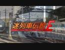 東葛迷列車伝説E #4 -特別編-「Epic of Narita~前編~」