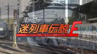 東葛迷列車伝説E #4 -特別編-「Epic of Na