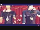 【MMD刀剣乱舞】花瓶に触れた【燭・倶】