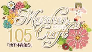 MarchenCraft~メルヘンクラフト~Part.10