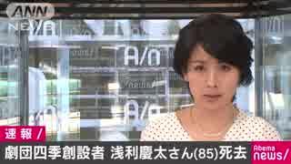 演出家の浅利慶太さん(85)死去 劇団四季の創設者