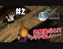 #2【nomoのファイナルファンタジー7】実況プレイ