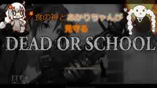 【Dead or School】食の神とありちゃんが
