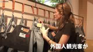 外国人がわざわざ日本でジーンズを買うワケ