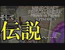 【Minecraft】マイクラでプリズンブレイク型脱出PVP#5【マルチプレイ実況】