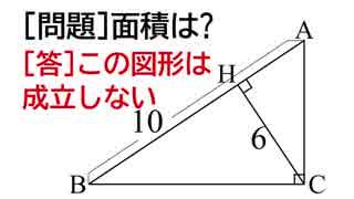 [ゆっくり解説]次の三角形の面積を求めな