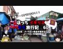 【ゆっくり】イギリス・タイ旅行記 60 メークロン鉄道市場観光 市場散策