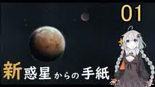 【RimWorld】 新惑星からの手紙01