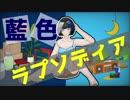 藍色ラプソディア/パラ[Pala]feat.初音