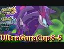 【ポケモンUSM】第8回ウルトラグラカップ⑤【仲間大会】