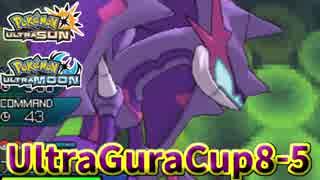 【ポケモンUSM】第8回ウルトラグラカップ⑤