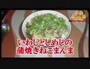 【おとなのねこまんま555】Part214_いわしとしめじの蒲焼きね...