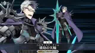 【FGO】 シグルド 宝具【Fate/Grand Order】